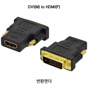 DVI(M) to HDMI(F) 젠더